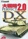 【中古】Windows98/Me/2000/XP CDソフト 大戦略 PERFECT 2.0 DX