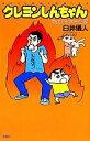 【中古】少年コミック クレヨンしんちゃん 熱血!産休先生編 / 臼井儀人【画】