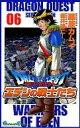 【中古】少年コミック 6)ドラゴンクエストVIIエデンの戦士たち / 藤原カムイ