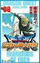 【中古】少年コミック 9)ドラゴンクエストVIIエデンの戦士たち / 藤原カムイ
