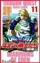 【中古】少年コミック 11)ドラゴンクエストVIIエデンの戦士たち / 藤原カムイ