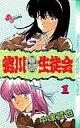 【中古】少年コミック 1)徳川生徒会 / 中津賢也