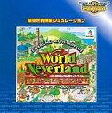 【中古】Windows95/98 CDソフト World Neverland 〜オルルド王国物語〜 ULTRA2000