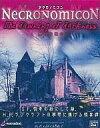 【中古】Windodws95/98/Me/2000/XP CDソフト NECRONOMICON -闇の目覚め- [日本語版]