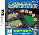 【中古】ニンテンドウDSソフト こだわり采配シミュレーション お茶の間プロ野球DS