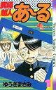 【中古】少年コミック 1)究極超人あ〜る / ゆうきまさみ