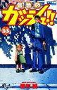【中古】少年コミック 金色のガッシュ!!(完)(33) / 雷句誠【タイムセール】