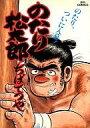 【中古】B6コミック のたり松太郎(19) / ちばてつや