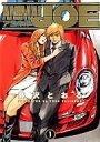 【中古】B6コミック アニマルJOE(1) / 藤沢とおる