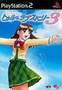 【中古】PS2ソフト トゥルーラブストーリー3 [エンターブレインコレクション]【02P03Dec16】【画】