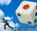 【中古】邦楽インディーズCD 樋口了一/1/6の夢旅人2002【画】