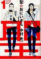 B6 comic Saint young men (1)