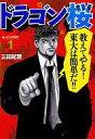 【中古】B6コミック 1)ドラゴン桜 / 三田紀房