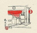 【中古】その他CD 松本人志・高須光聖 / 放送室 3