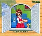 【中古】アニメ系CD カードキャプターさくら 主題歌コレクション