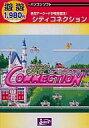 【中古】Win98-XP CDソフト 遊遊 シティコネクション