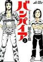 【中古】B6コミック 1)昭和不老不死伝説バンパイア / 徳弘正也