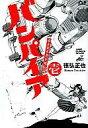 【中古】B6コミック 1)近未来不老不死伝説バンパイア / 徳弘正也