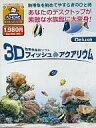 【中古】Win95/98 ソフト 3DフィッシュアクアリウムDeluxe 〜熱帯魚観賞ソフト〜
