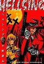 【中古】B6コミック HELLSING(ヘルシング) (2) / 平野耕太