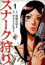 【中古】B6コミック 1)スナーク狩り / 原作:宮部みゆき 漫画:オオイシヒロト