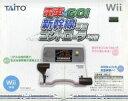 【中古】Wiiハード 電車でGO!新幹線専用コントローラー【02P03Dec16】【画】