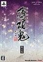 【中古】PSPソフト 薄桜鬼ポータブル[限定版]【10P13Jun14】【画】