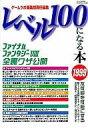 【中古】ゲーム攻略本 レベル100になる本1999 ゲームラボ別冊【中古】afb