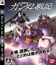 【中古】PS3ソフト 機動戦士ガンダム戦記【10P13Jun14】【画】