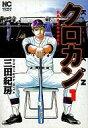 【中古】B6コミック 1)クロカン / 三田紀房