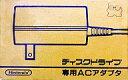 【エントリーでポイント10倍!(7月11日01:59まで!)】【中古】ファミコンハード ディスクシステム専用ACアダプタ