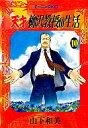 【中古】B6コミック 天才柳沢教授の生活(10)【10P24Jan13】【happy2013sale】【画】