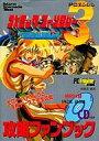 【中古】ゲーム攻略本 コズミックファンタジー3 冒険少年レイ 攻略ファンブック【中古】afb