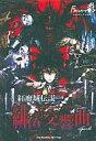 【中古】同人GAME CDソフト 紅魔城伝説 緋色の交響曲 スカーレット・シンフォニー version 1.00 / Frontier Aja