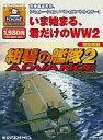 【中古】Windows95/98/Me CDソフト 紺碧の艦隊 2 ADVANCE [PC HOMEシリーズ]