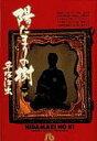 書, 雜誌, 漫畫 - 【中古】文庫コミック 陽だまりの樹(文庫版)(1) / 手塚治虫
