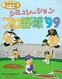 【中古】Win95/98 CDソフト シミュレーションプロ野球'99 '99最新データ版【画】