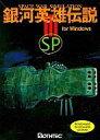 【中古】Windows95/98 CDソフト 銀河英雄伝説3 SP