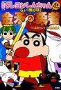 【中古】B6コミック 映画クレヨンしんちゃん完全コミック ちょー嵐を呼ぶ金矛の勇者 / 高田ミレイ【タイムセール】