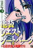 【中古】B6コミック 3)池袋ウエストゲートパーク / 有藤せな【画】