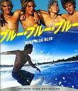 【15日24時間限定!エントリーでP最大26.5倍】【中古】洋画Blu-ray Disc ブルー・ブルー・ブルー