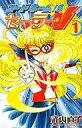 【中古】少女コミック コードネームはセーラーV(新装版)(1) / 武内直子