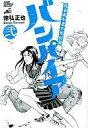 【中古】B6コミック 2)近未来不老不死伝説バンパイア / 徳弘正也