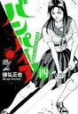 【中古】B6コミック 4)近未来不老不死伝説バンパイア / 徳弘正也