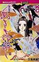 【中古】少女コミック あさきゆめみし 全13巻セット / 大和和紀【中古】afb