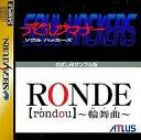 【中古】SSソフト デビルサマナーソウルハッカーズ&RONDE〜輪舞曲〜お試し用サンプル版