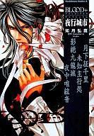 【中古】B6コミック BLOOD+ 夜行城市 / 如月弘鷹【タイムセール】
