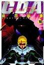 【中古】B6コミック 10)機動戦士ガンダム C.D.A.若き彗星の肖像 / 北爪宏幸【10P25oct10】