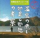 【中古】アニメ系CD (有)チェリーベル マーケティングシリ...