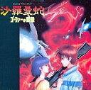 【中古】CDアルバム 沙羅曼蛇・ゴーファーの野望 オリジナルサウンドトラック